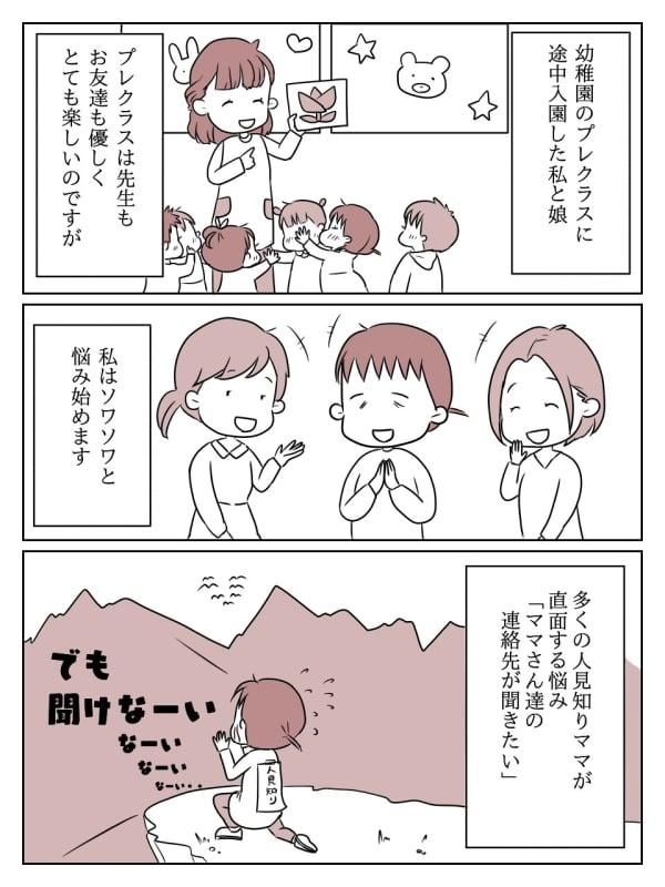 ママ友に連絡先 1