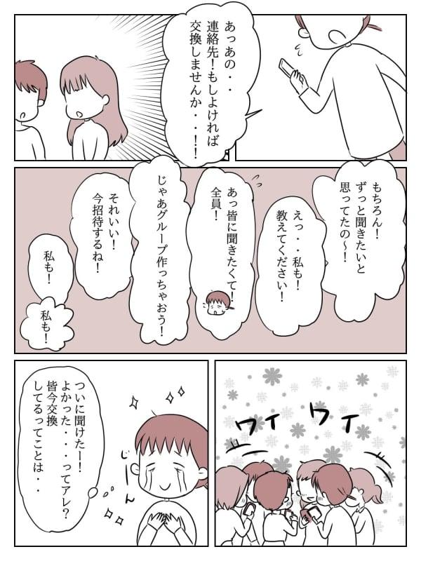 ママ友に連絡先 3