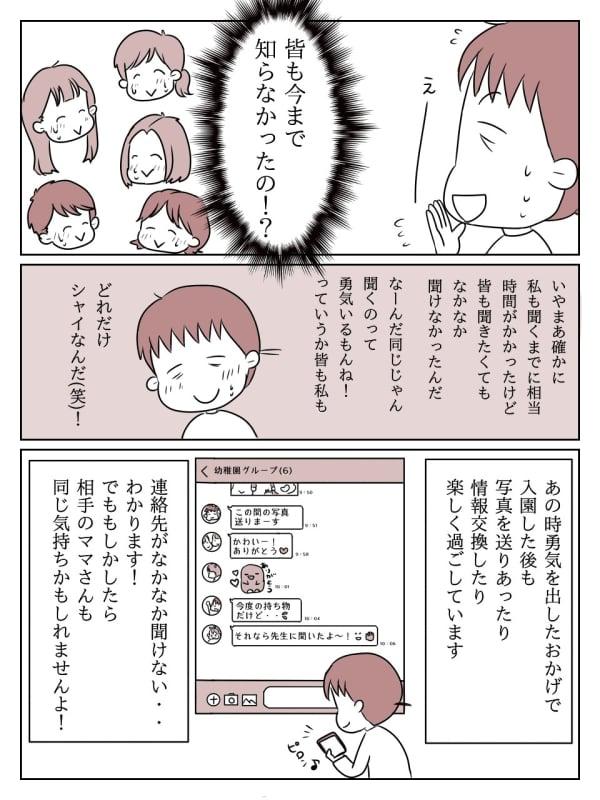 ママ友に連絡先 4