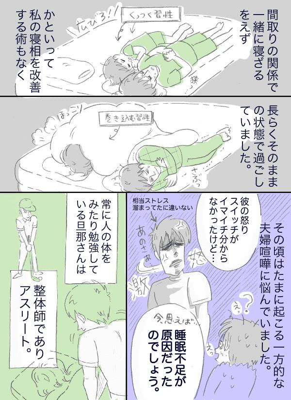 旦夫婦円満の秘訣は、別々の寝室!?2 (1)