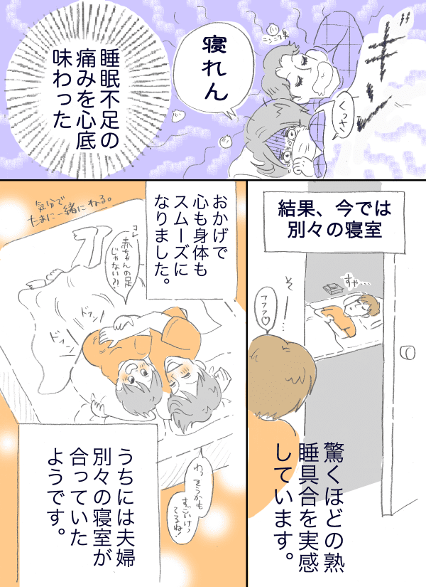 旦夫婦円満の秘訣は、別々の寝室!?4 (1)