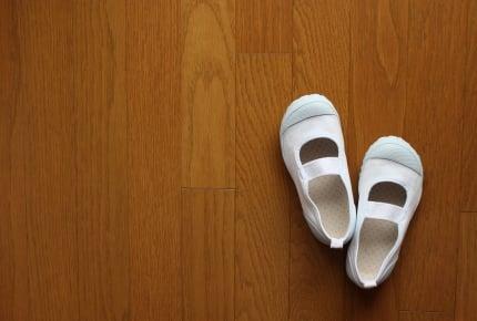 上靴を洗うのが面倒なママ注目!洗濯機を上手に利用するコツ