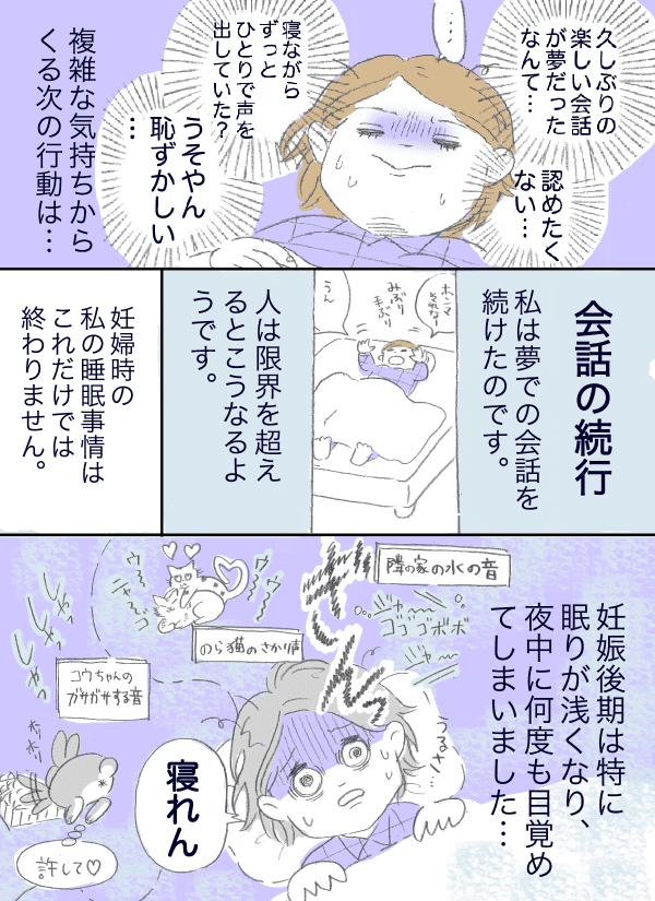 3妊婦の睡眠事情