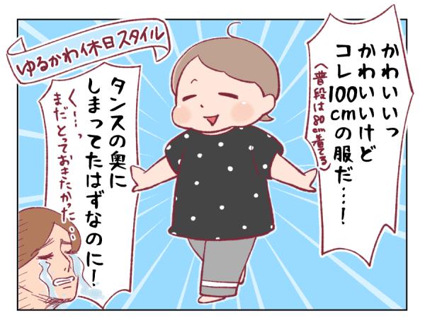 4コマ漫画⑰-2