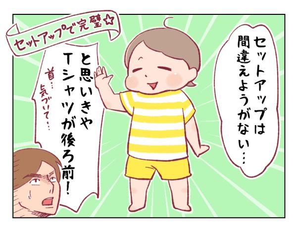 4コマ漫画⑰-3