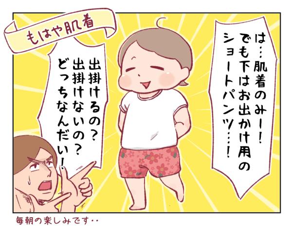4コマ漫画⑰-4