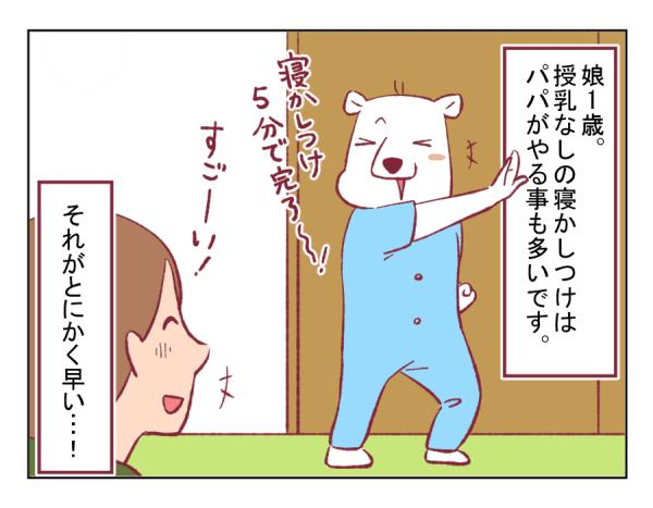 4コマ漫画⑱-1