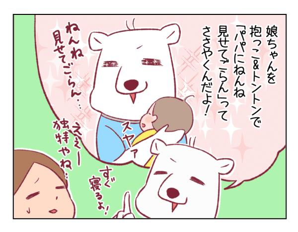 4コマ漫画⑱-3