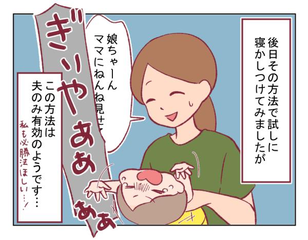 4コマ漫画⑱-4