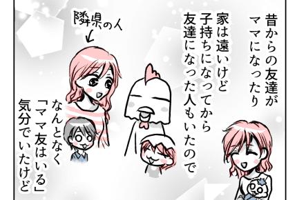 【ママ友0人育児道】気づいたらママ友0人……!? #4コマ母道場