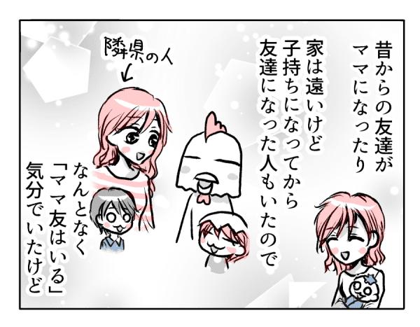 ママ友0人1-1