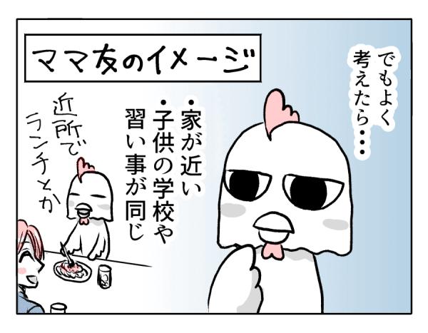 ママ友0人1-2