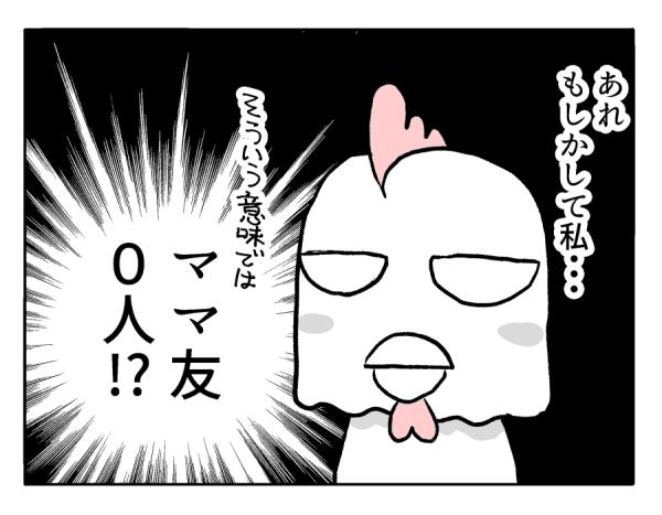 ママ友0人1-3