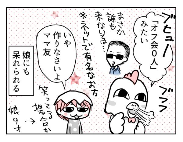 ママ友0人1-4