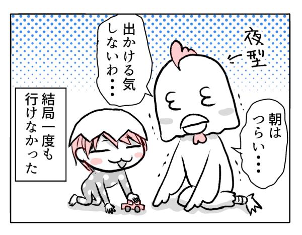 ママ友0人2-4