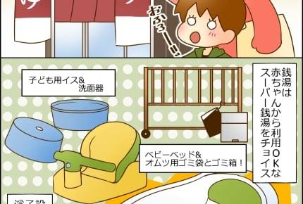 お風呂嫌いの子どもこそ試してみて!2歳息子のスーパー銭湯初体験