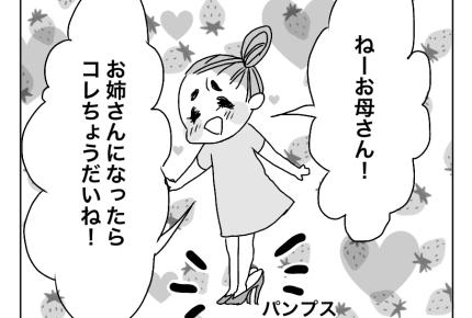 【アラフォーの日々】純真無垢な娘の、大人への憧れ #4コマ母道場