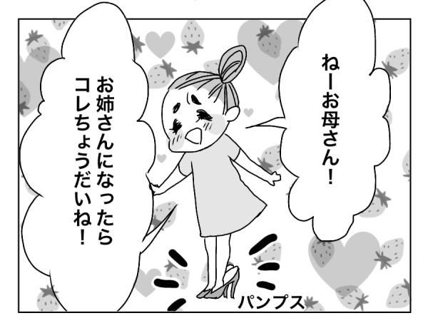 7話-お姉さん-1