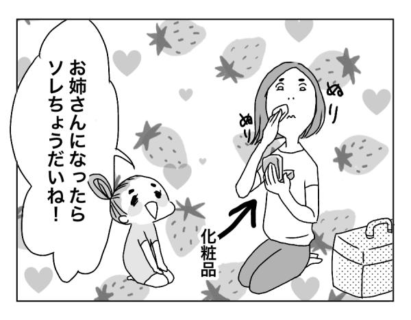7話-お姉さん-2
