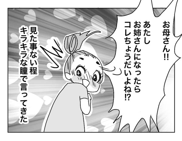 7話-お姉さん-3