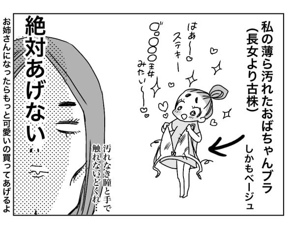 7話-お姉さん-4