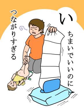 い_おんたま