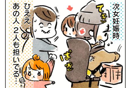 """【2人目育児日記】""""できる""""が増える #4コマ母道場"""