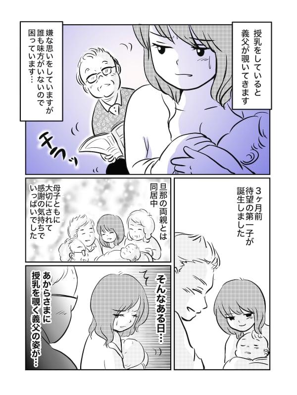 授乳を覗く義父_001