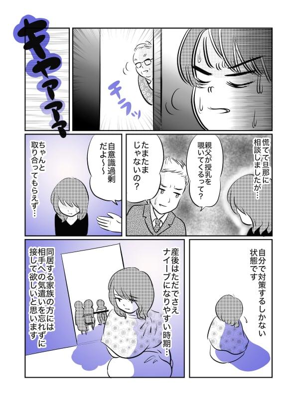 授乳を除く義父_003 (1)