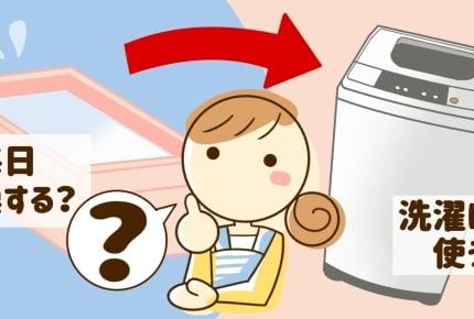 お風呂のお湯は毎日入れ替える?残り湯の活用法と洗濯に使用するときの注意点
