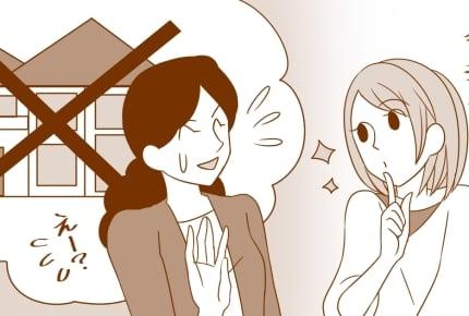 友だちやママ友を自宅に招きたくない……。気の利いた断り文句ってある?