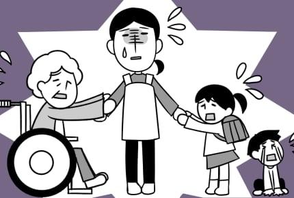 育児と介護の両立できる?深刻化する「ダブルケア」の問題とは