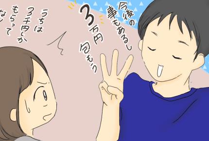 義姉の出産祝いに3万円包んだのに内祝いが千円くらい……私ってがめつい?旦那と義姉が非常識?