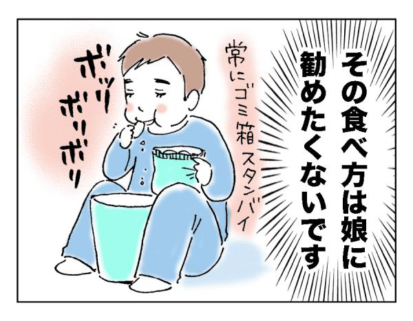 夫の食べ方4