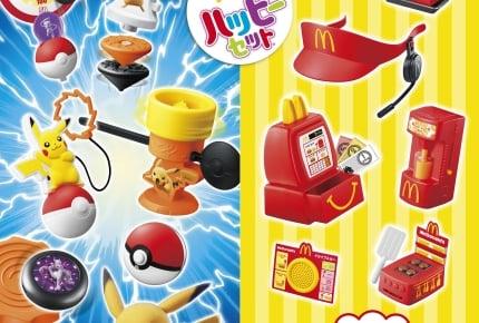 6月28日(金)からのハッピーセットは「ポケモン」&「なりきりマクドナルド」なくなり次第終了の週末プレゼントも!