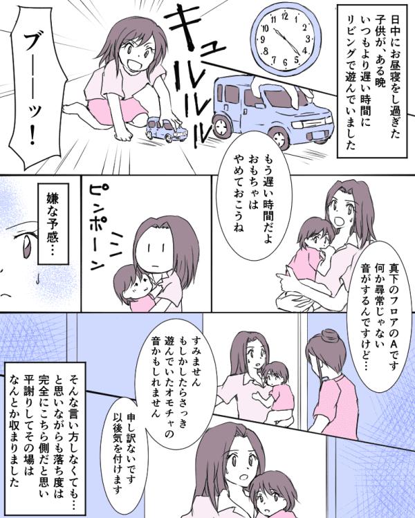 単発6月30日配信分①