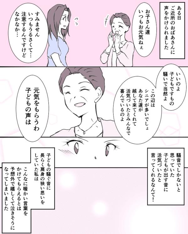単発6月30日配信分③