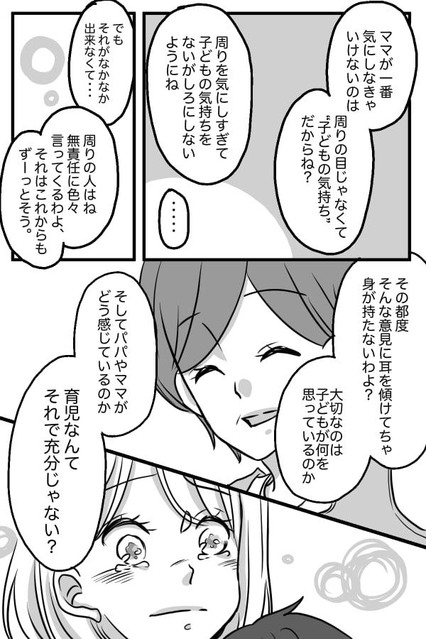 世間の目4