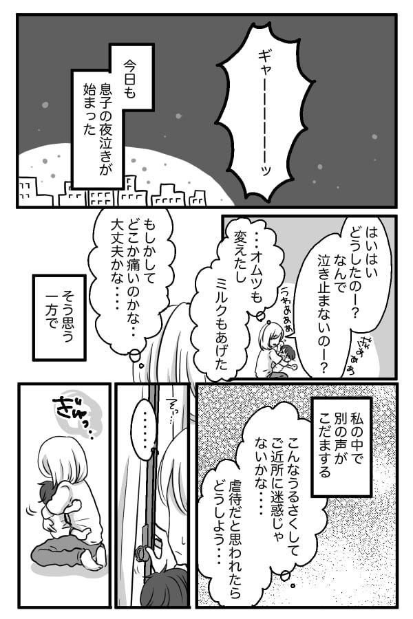 世間の目1