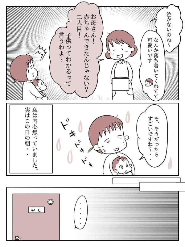 赤ちゃんはわかる? 3