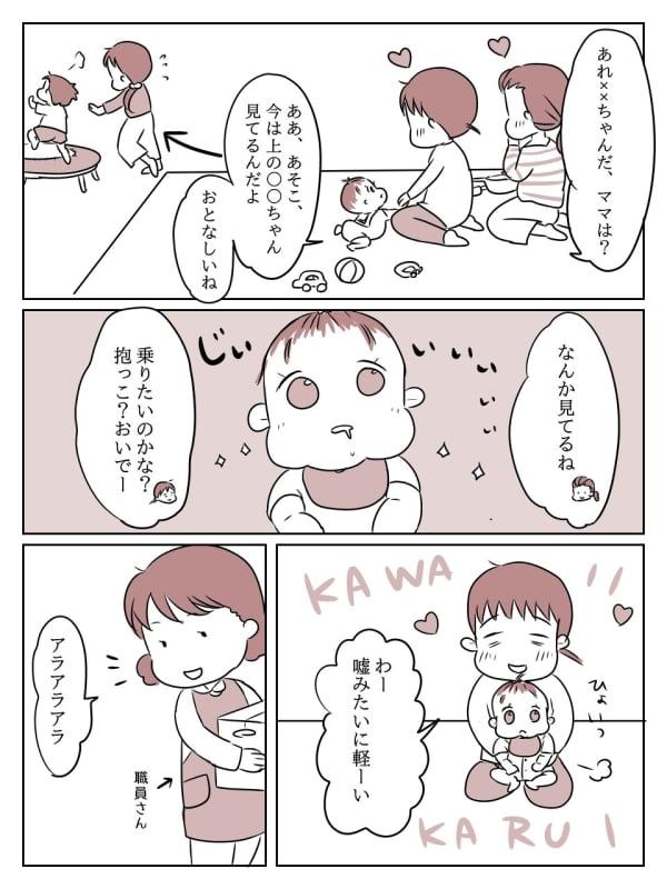 赤ちゃんはわかる? 2