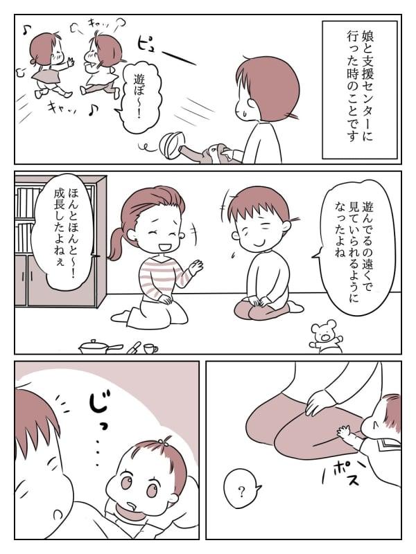 赤ちゃんはわかる? 1