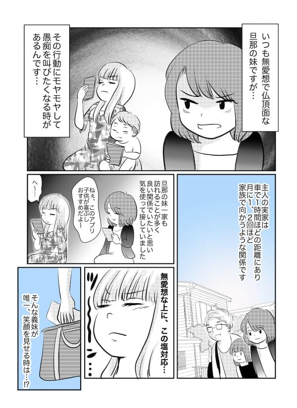 義妹の愚痴_001