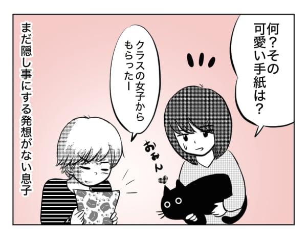 10歳息子と猫4話1コマ−1