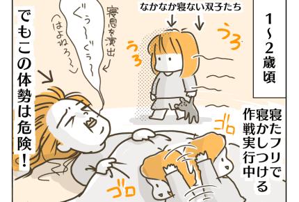【ゆるゆる双子母さん】寝かしつけの極意 #4コマ母道場