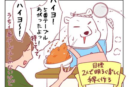 【パパ育児日記19・20話】離乳食のストック作り #4コマ母道場