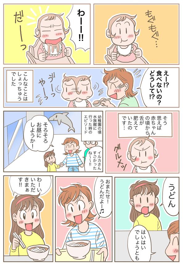 グルメ娘_カラー3
