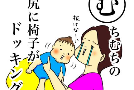 お尻がベビーチェアから抜けない!むちむち赤ちゃんと椅子のエピソード #産後カルタ