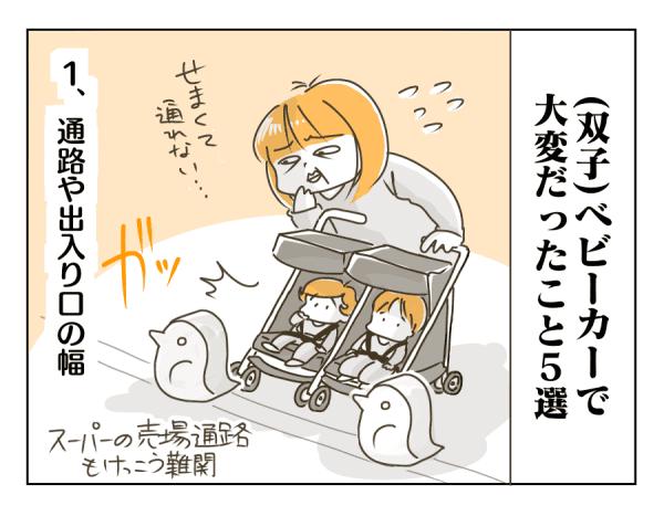 ベビーカーの試練1