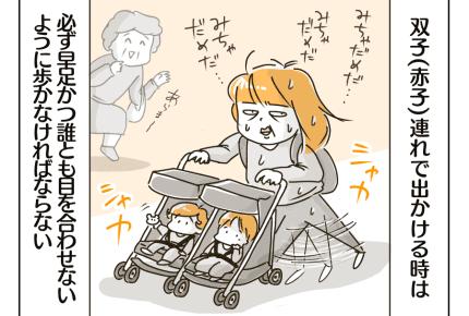 【ゆるゆる双子母さん】ベビーカーでお出かけ #4コマ母道場